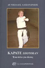 karate shotokan ena oplo gia oloys photo