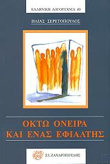 okto oneira kai enas efialtis photo