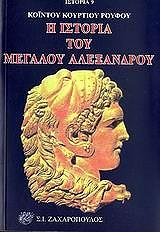 i istoria toy megaloy alexandroy photo