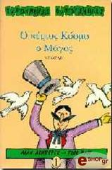 o kyrios kosmo o magos photo