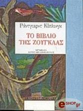 to biblio tis zoygklas photo