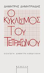 o kyklismos toy tetragonoy photo