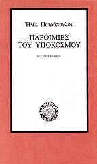 paroimies toy ypokosmoy photo