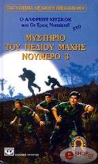 to mystirio toy pedioy maxis no3 photo