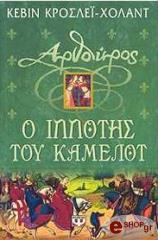 arthoyros o ippotis toy kamelot photo