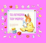 to leykoma toy moroy roz photo
