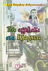 ena aggelaki sta exarxeia photo