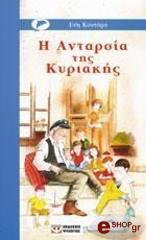 Η ΑΝΤΑΡΣΙΑ ΤΗΣ ΚΥΡΙΑΚΗΣ βιβλία   παιδική βιβλιοθήκη