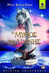 o mythos tis limnis photo