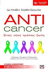 anticancer enas neos tropos zois photo