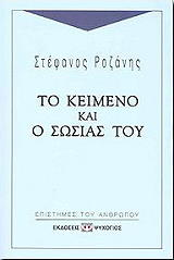 to keimeno kai o sosias toy photo