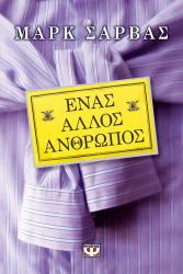 enas allos anthropos photo