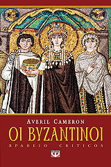 oi byzantinoi photo
