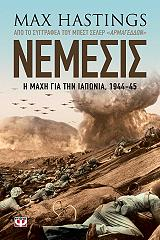 nemesis i maxi gia tin iaponia 1944 45 photo