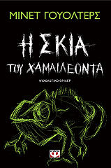 i skia toy xamaileonta photo