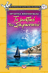 to mystiko toy saronikoy photo