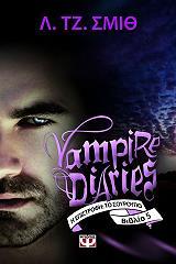 vampire diaries 5 i epistrofi 1 to soyroypo photo