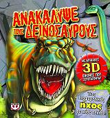 anakalypse toys deinosayroys photo