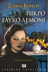pikro glyko lemoni photo