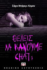theleis na kanoyme chat photo