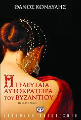 i teleytaia aytokrateira toy byzantioy photo