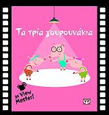 ta tria goyroynakia me view master photo