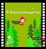 i kokkinoskoyfitsa me view master photo