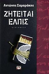 ziteitai elpis photo