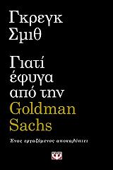 giati efyga apo tin goldman sachs photo