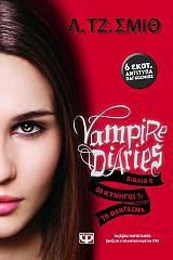 vampire diaries 8 oi kynigoi 1 to fantasma photo