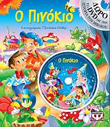 o pinokio me dvd photo