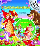 i kokkinoskoyfitsa me dvd photo