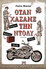 otan xasame tin ntoly photo