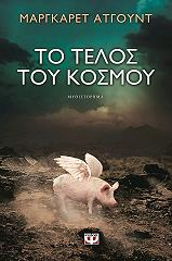 to telos toy kosmoy photo