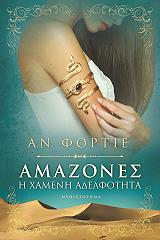 amazones i xameni adelfotita photo