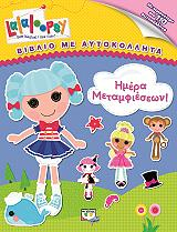 lalaloopsy imera metamfieseon photo