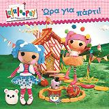 lalaloopsy ora gia parti photo