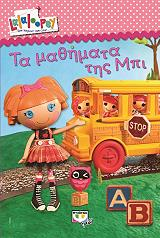 lalaloopsy ta mathimata tis mpi photo