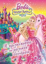 barbie sto mystiko basileio i prigkipissa me tis magikes dynameis photo