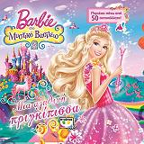 barbie sto mystiko basileio mia alithini prigkipissa photo