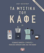 ta mystika toy kafe photo