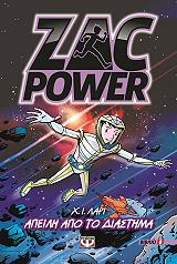 zac power 8 apeili apo to diastima photo