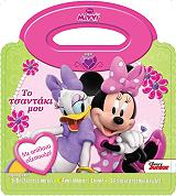 disney minni to tsantaki moy photo