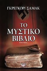 to mystiko biblio photo