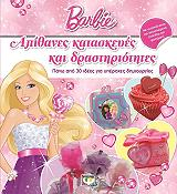 barbie apithanes kataskeyes kai drastiriotites photo