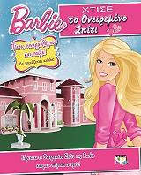 barbie xtise to oneiremeno spiti photo