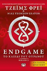 endgame 2 to kleidi toy oyranoy photo