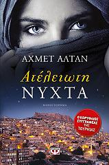 ateleioti nyxta photo