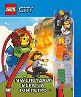lego city mia spoydaia mera gia ton petro photo