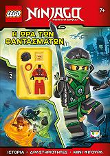 lego ninjago i ora ton fantasmaton photo